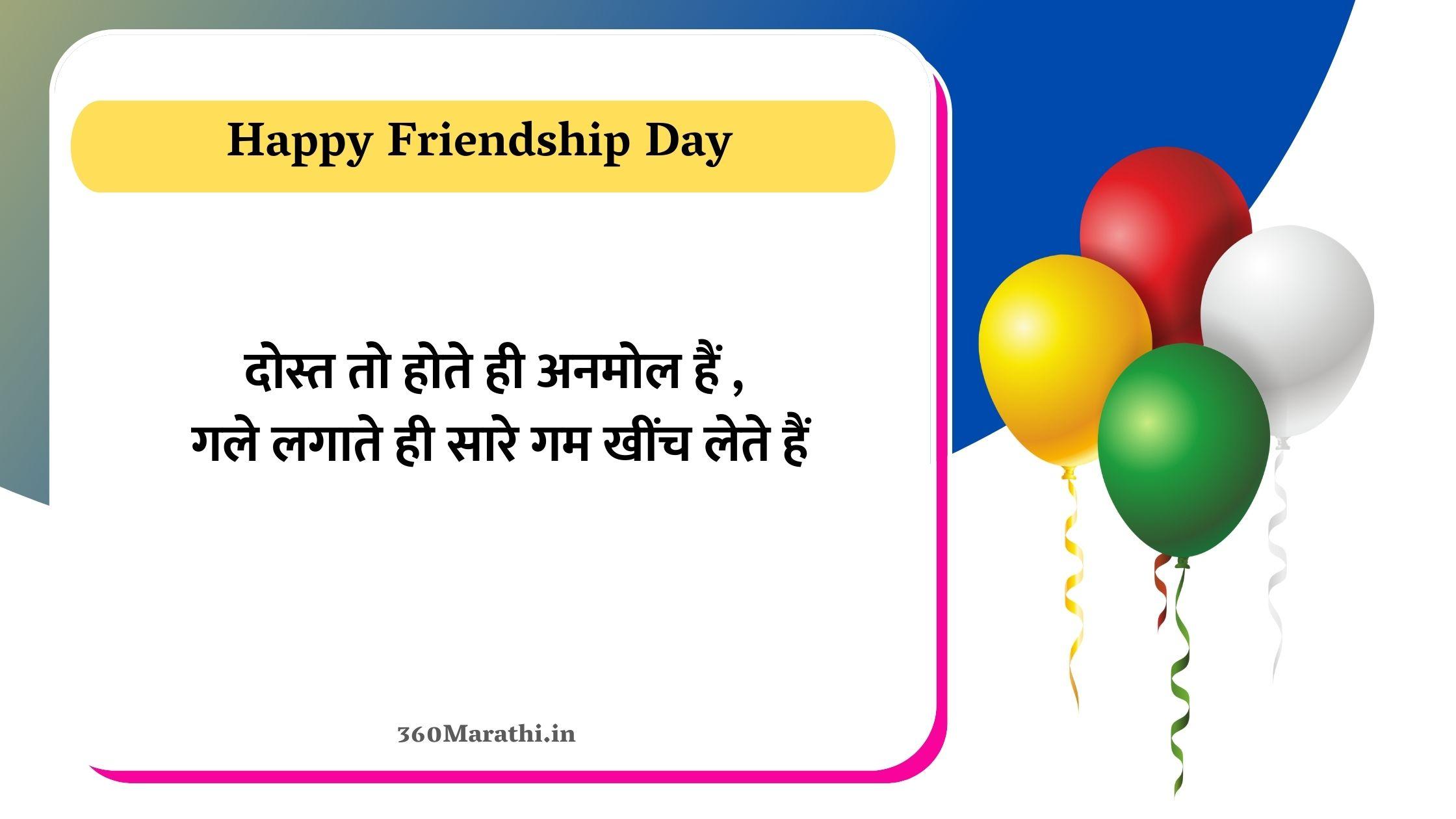 Best Hindi Shayari For Friendship day    Friendship Day Shayari In Hindi