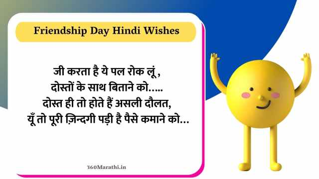 Friendship Day Hindi Wishes & Quotes