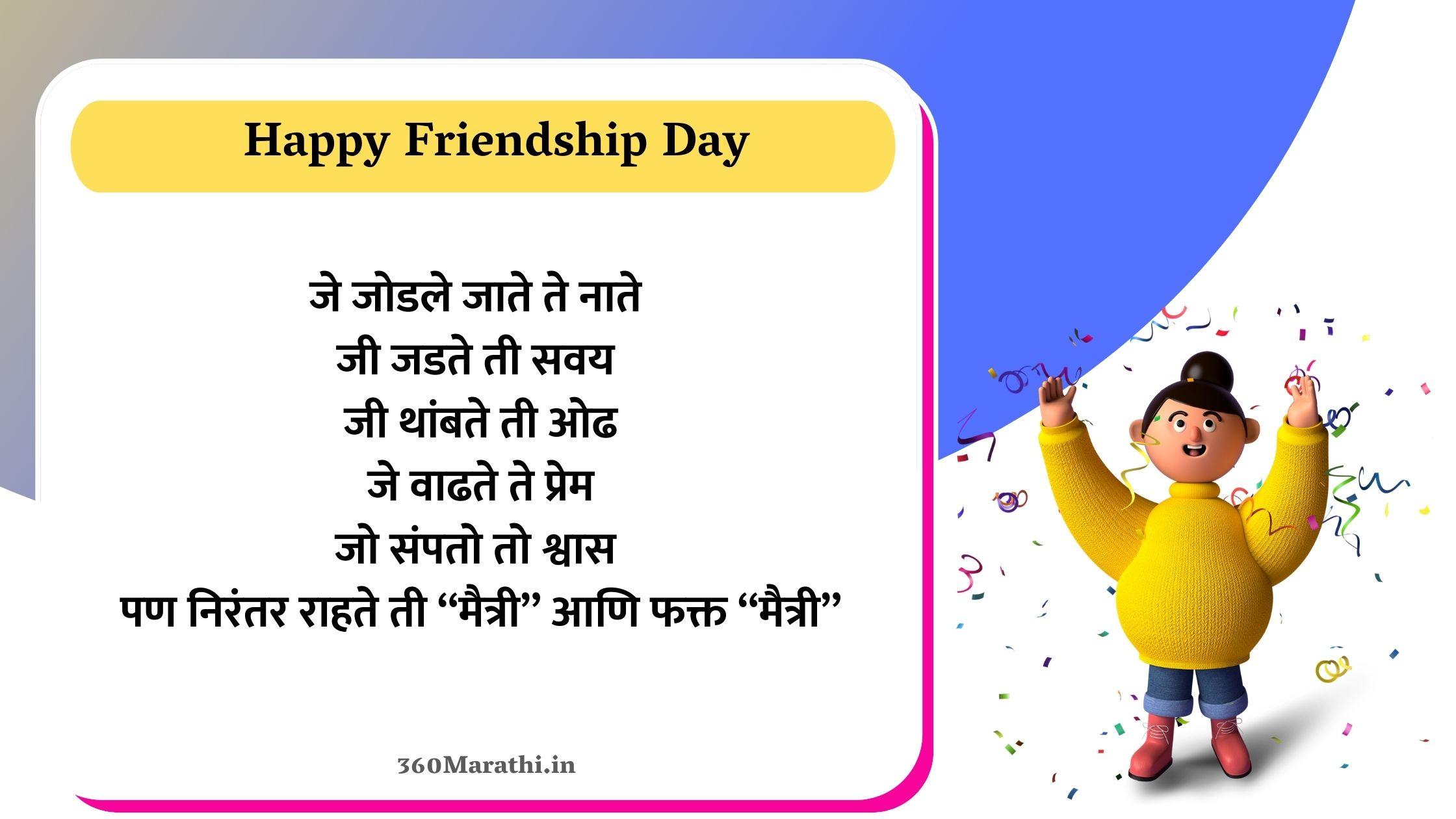 जागतिक मैत्री दिनाच्या हार्दिक शुभेच्छा संदेश, स्टेटस, बॅनर | Friendship day quotes in marathi