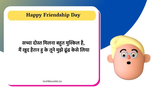 Funny Friendship Day Quotes in Marathi 6 -