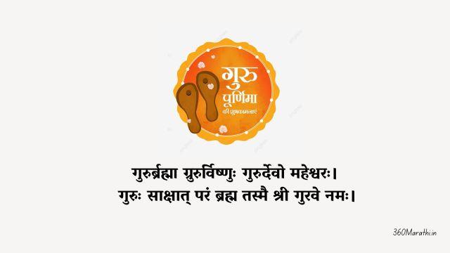 Guru Purnima Quotes in Hindi 1 -