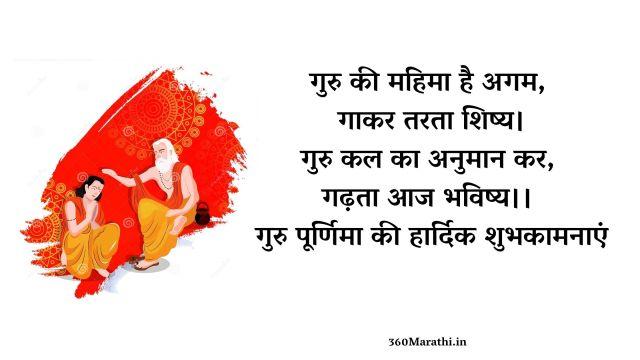 Guru Purnima Quotes in Hindi 4 -