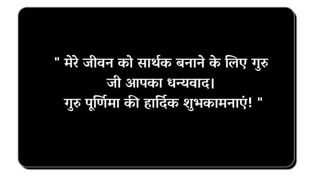Guru Purnima Quotes in Hindi 5 -