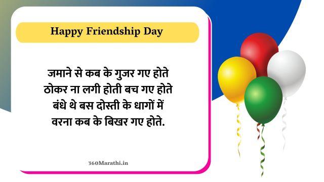 Hindi Shayari For Friendship Day 12 -