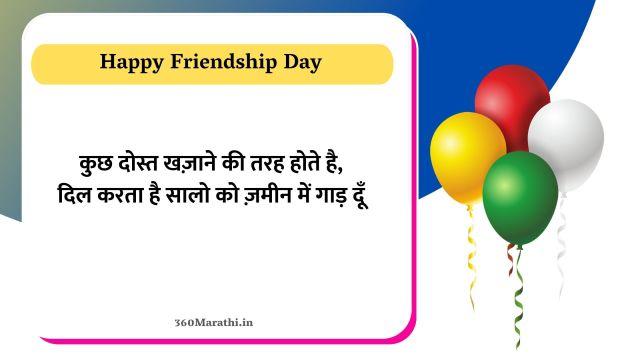 Hindi Shayari For Friendship Day 14 -