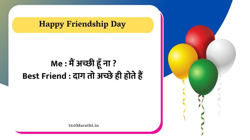 70+ Funny Friendship day Wishes in Hindi | Hindi Funny Wishes For Friendship Day