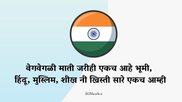 Independence day Shayari In Marathi 2 -