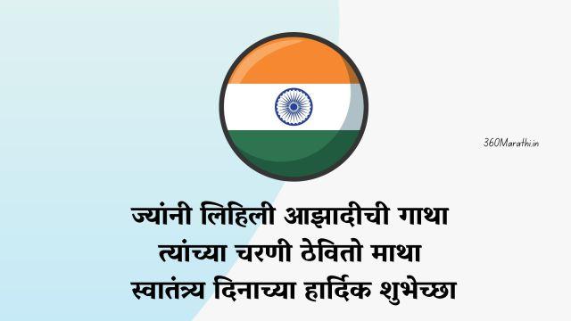 Independence day Shayari In Marathi 4 -