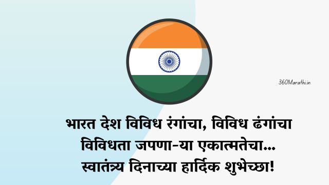 Independence day Shayari In Marathi 5 -