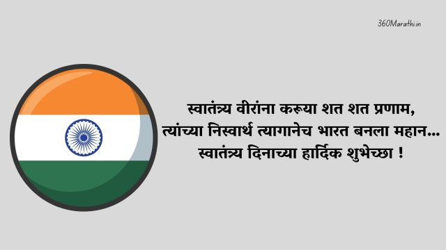 Independence day wishes in Marathi 7 -