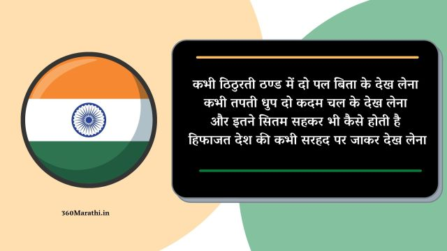 Kargil Vijay Diwas Shayari 13 -