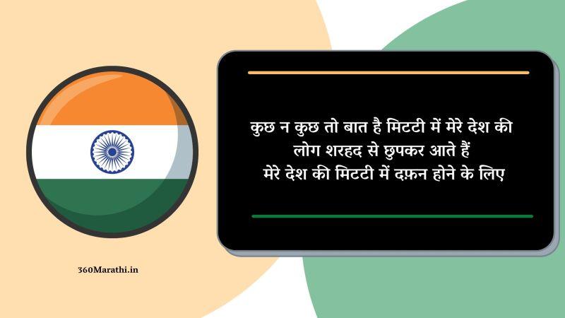 Kargil Vijay Diwas Shayari | कारगिल विजय दिवस शायरी | Kargil Vijay Diwas Messages Status Quotes