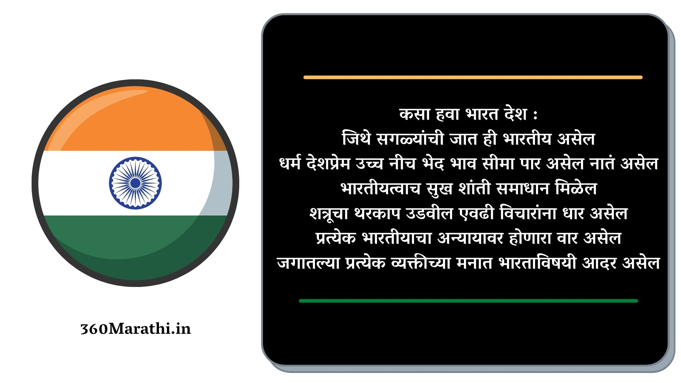 Kargil Vijay Diwas Poem in Marathi | कारगिल विजय दिवस कविता मराठी