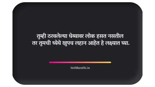 Life Quotes in Marathi 16 -