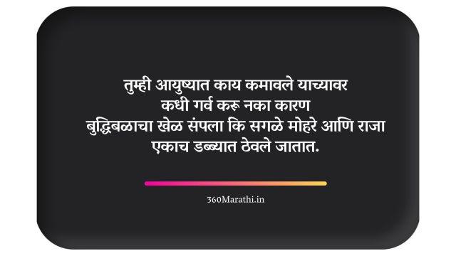 Life Quotes in Marathi 26 -