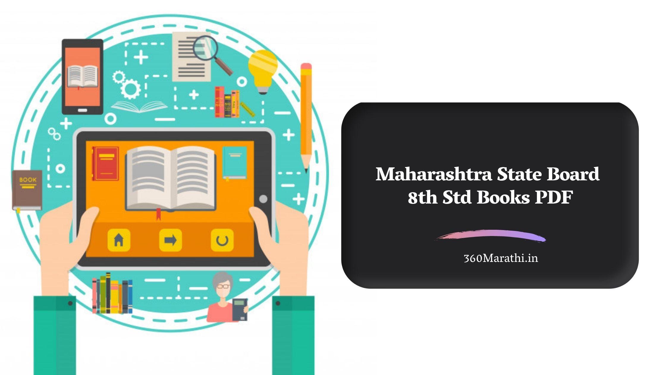 Maharashtra State Board 8th Std Books PDF Free Download