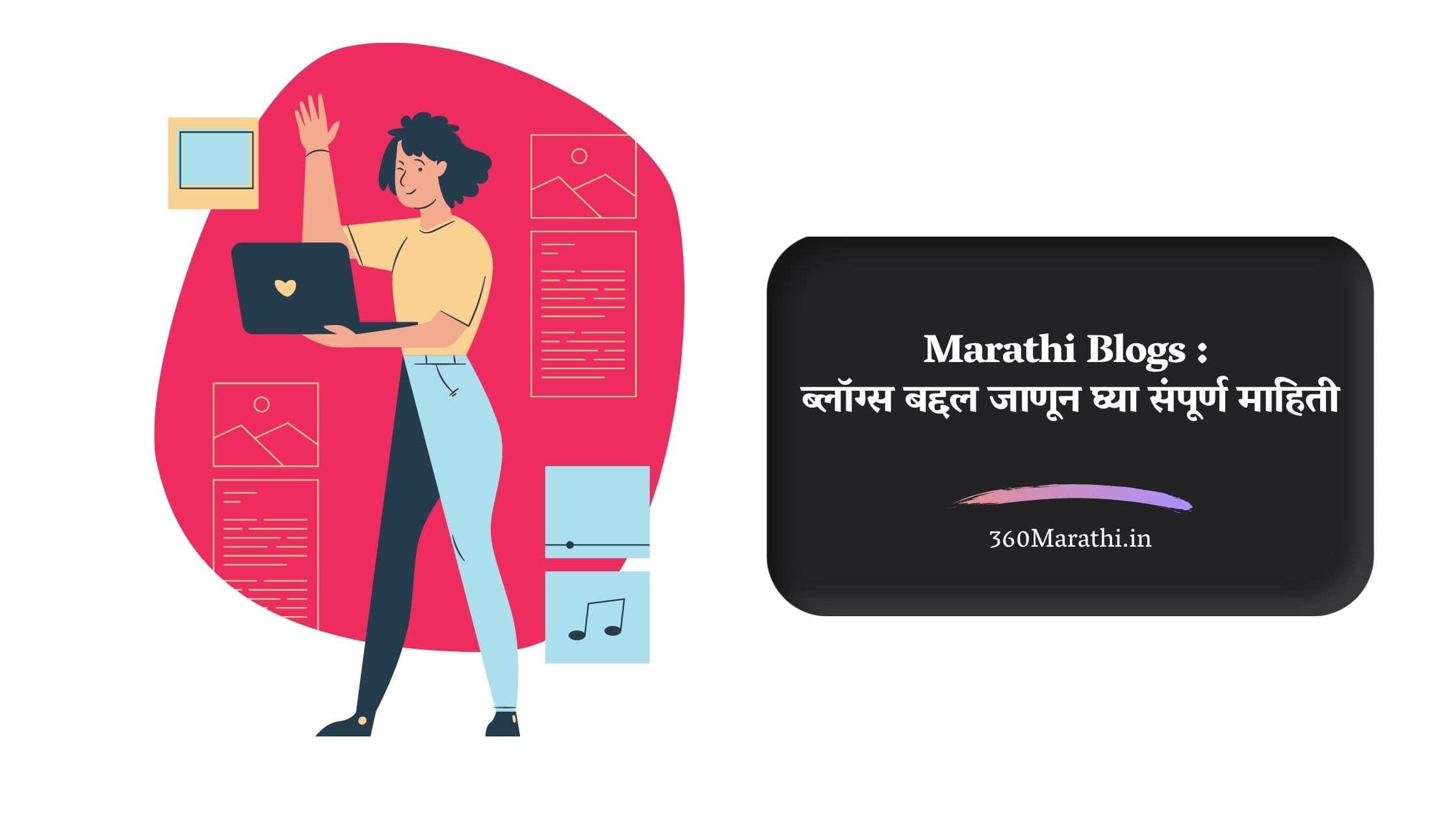 Marathi Blogs : ब्लॉग्स बद्दल जाणून घ्या संपूर्ण माहिती
