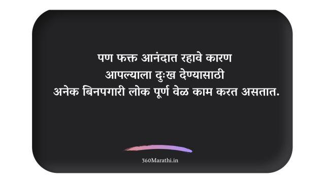 Marathi Suvichar Images 17 1 -