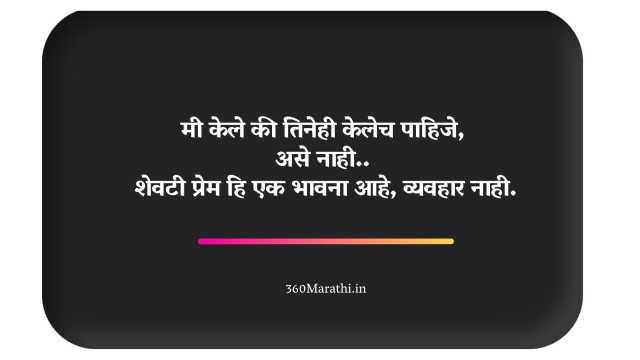 Marathi emotional Shayari 1 min -