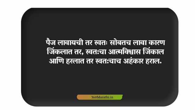 Motivational Quotes in Marathi Images 13 min -