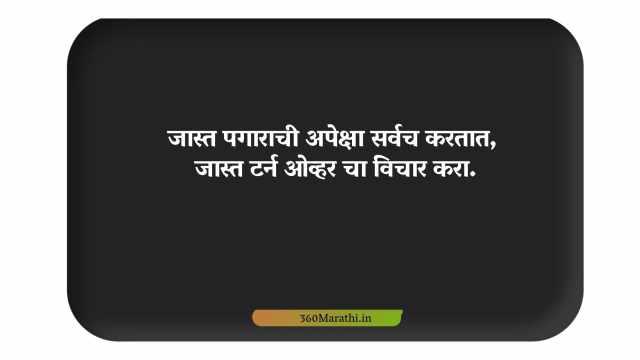 Inspirational Status in Marathi