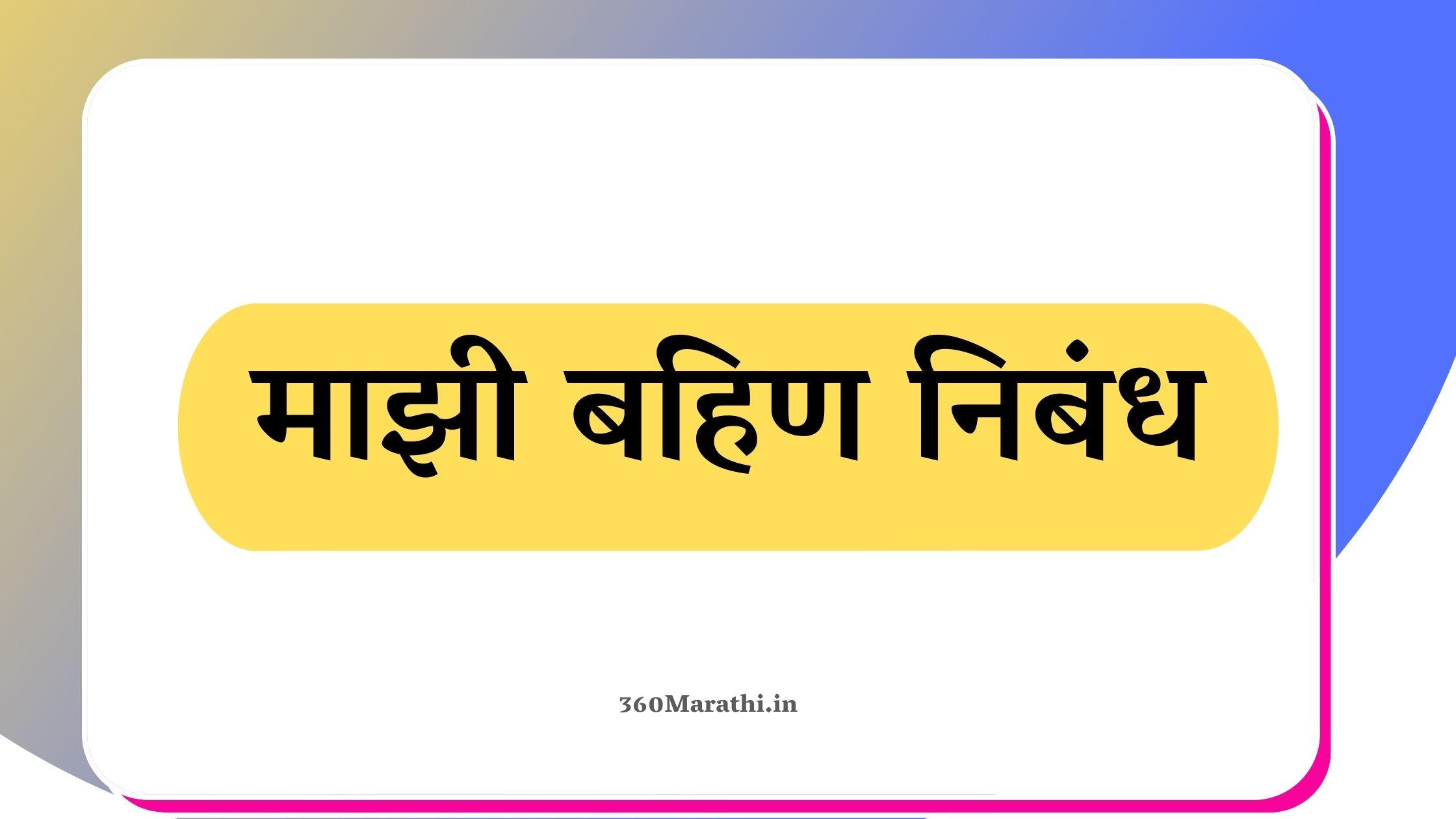 (रक्षाबंधन) माझी बहिण निबंध   My Sister Essay In Marathi