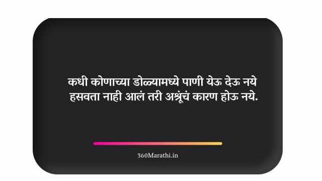 Sad marathi shayari