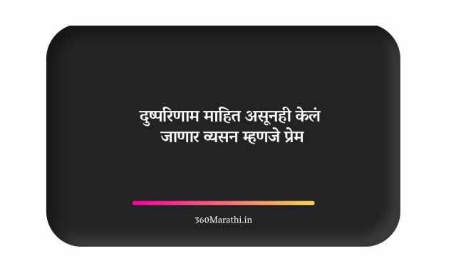 sad whatsapp status marathi