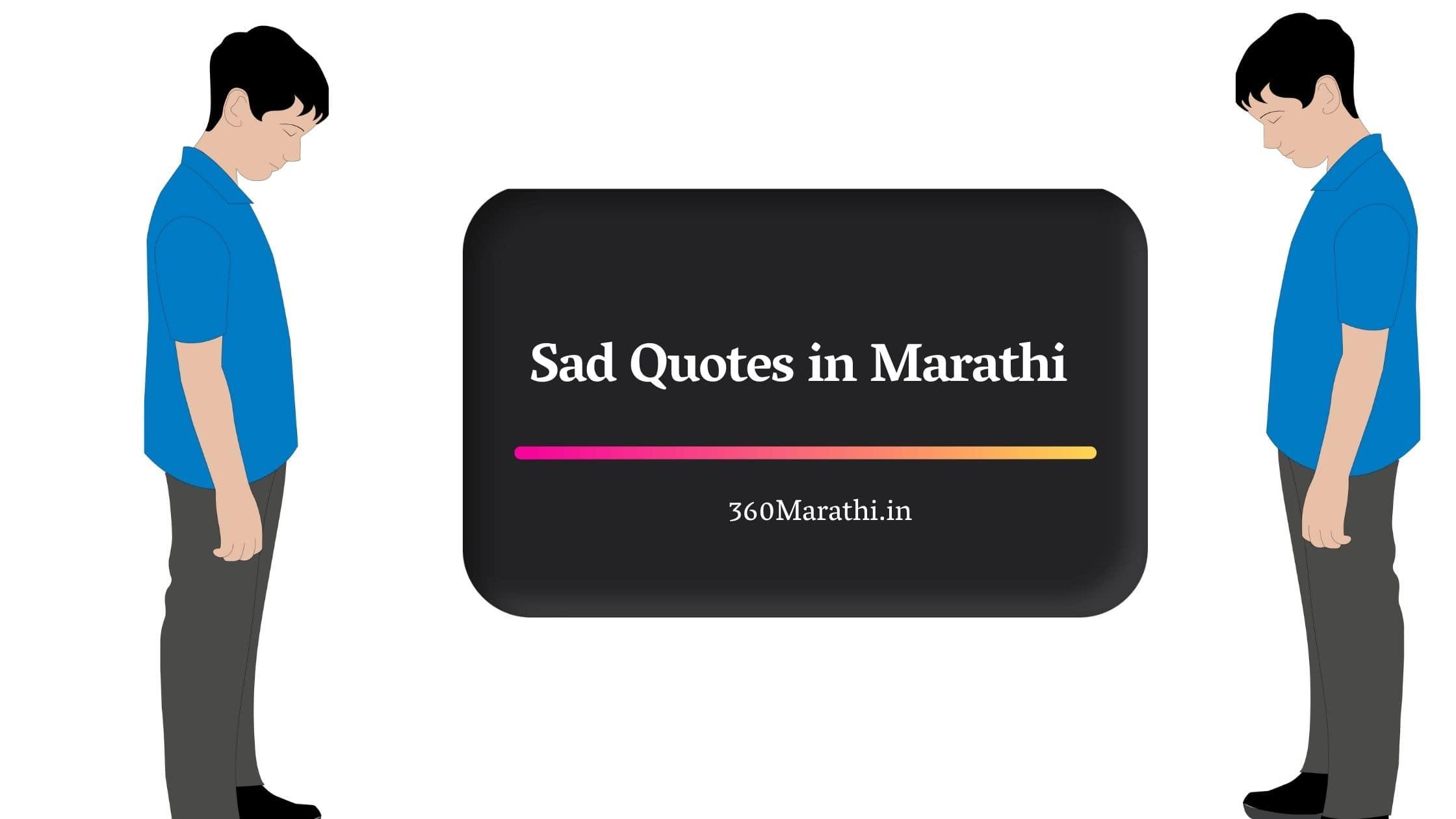 Sad Quotes in Marathi | Sad Status  Marathi | Marathi Sad Shayari