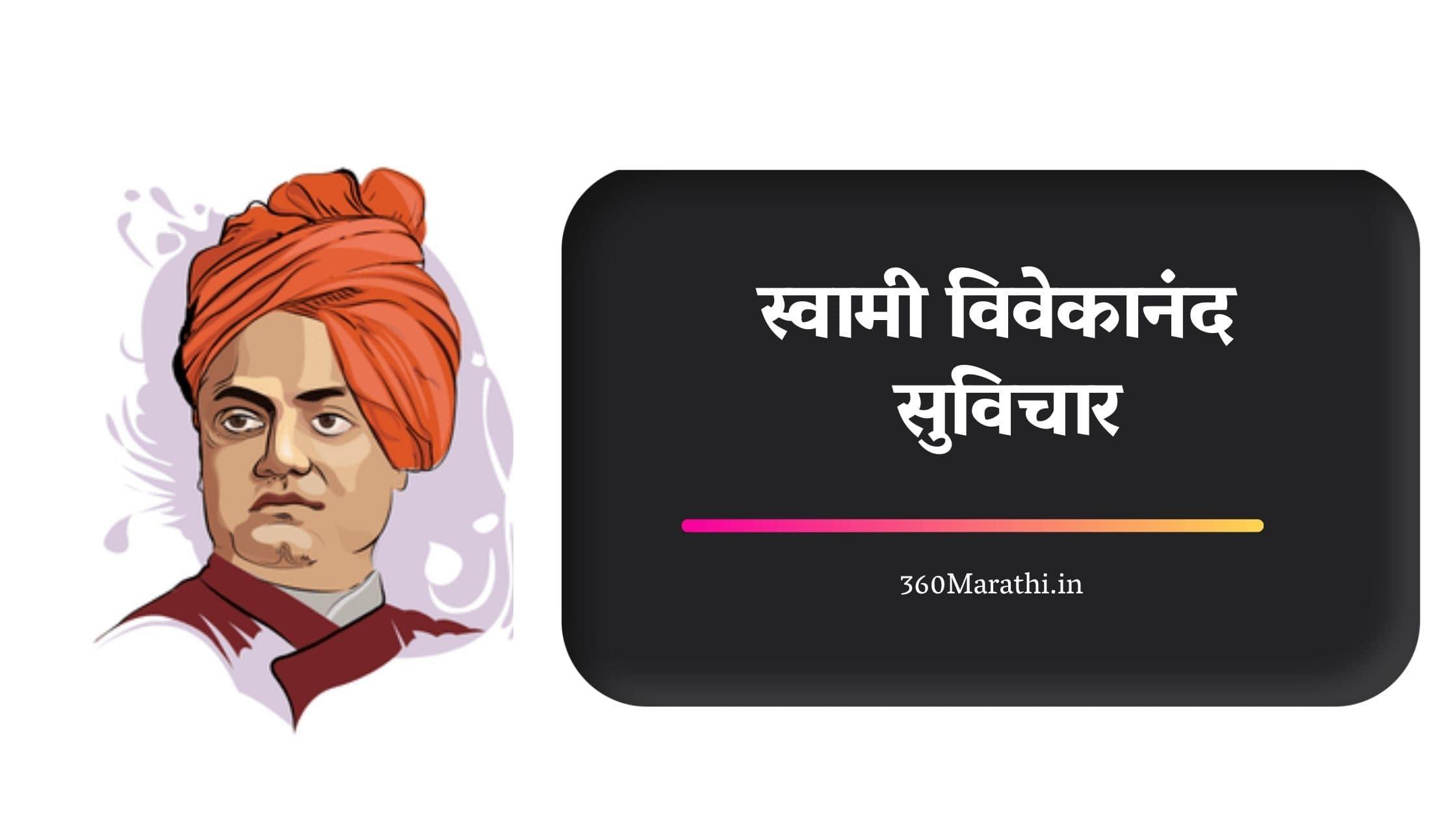 Swami Vivekananda Quotes in Marathi   स्वामी विवेकानंद सुविचार