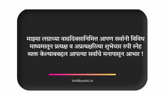 Thanks for Anniversary Wishes in Marathi 2 min -