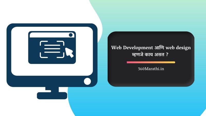 Web Development Information in Marathi   Web Design in Marathi