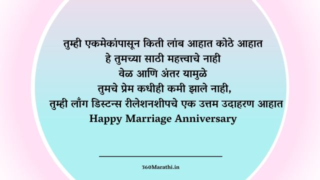 Long Distance Relationships Anniversary Wishes in Marathi