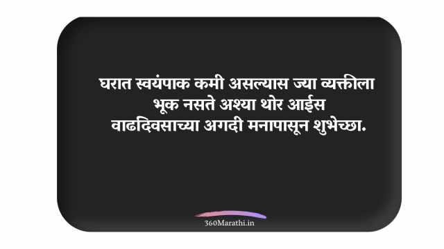 birthday wishes for mother in marathi 2
