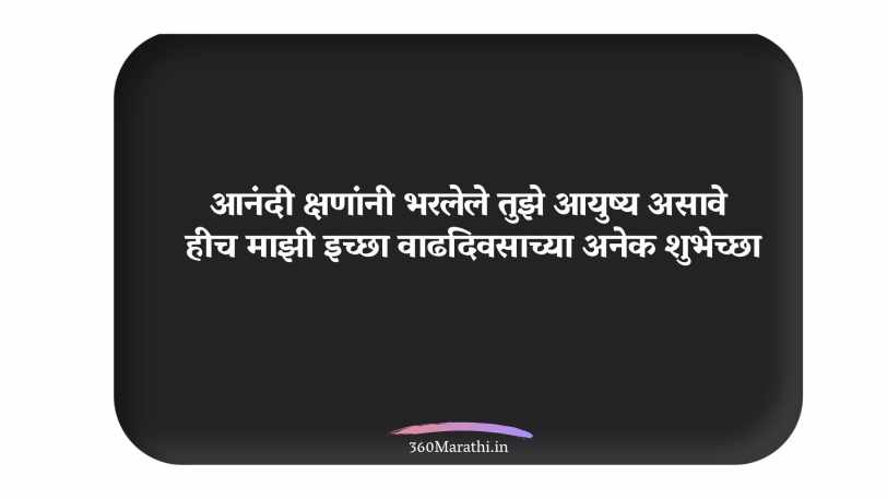 birthday wishes for mother in marathi 4 -