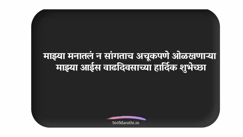 birthday wishes for mother in marathi 5 -