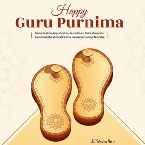 guru purnima quotes in marathi 11 -