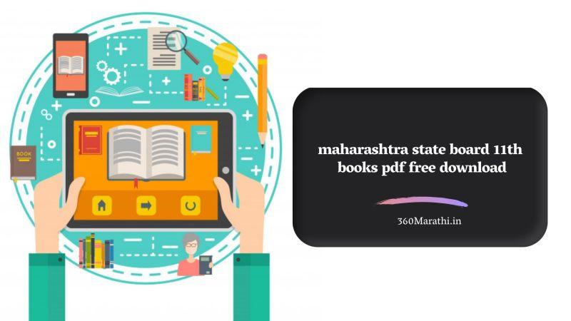 Maharashtra State Board 11th Books PDF Free Download