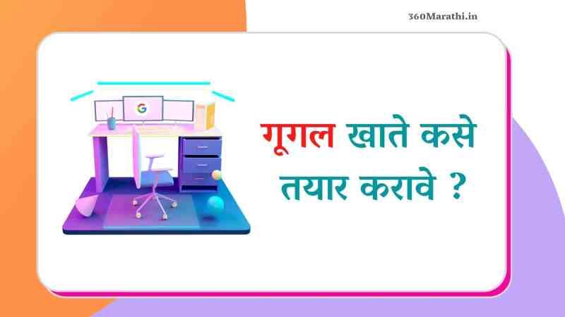 गूगल खाते कसे तयार करावे ? How to create a Google Account Marathi