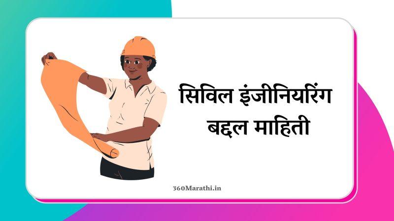 Civil Engineering Information in Marathi | सिविल इंजीनियरिंग बद्दल माहिती
