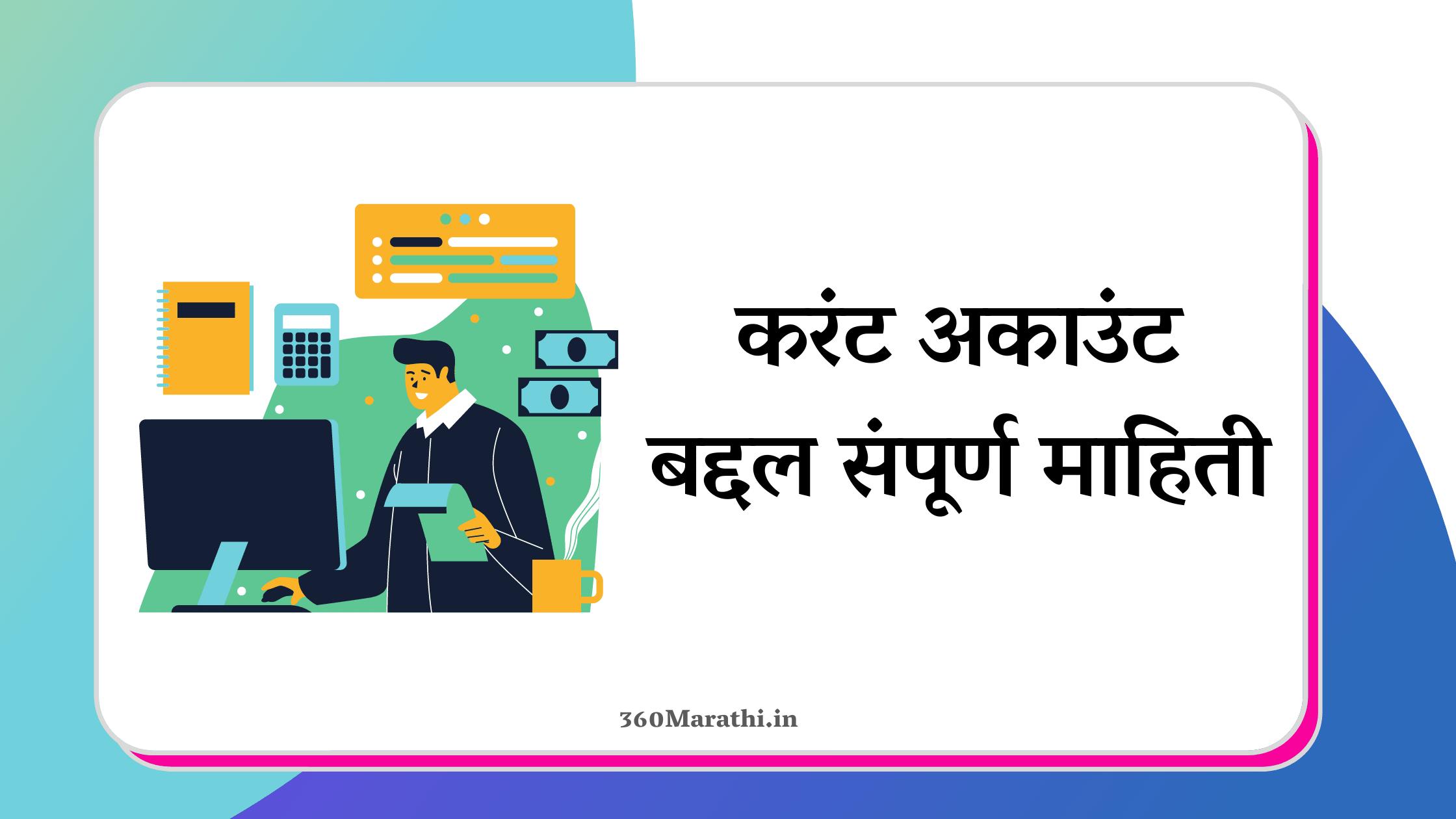 करंट अकाउंट म्हणजे काय   Current Account Information in Marathi