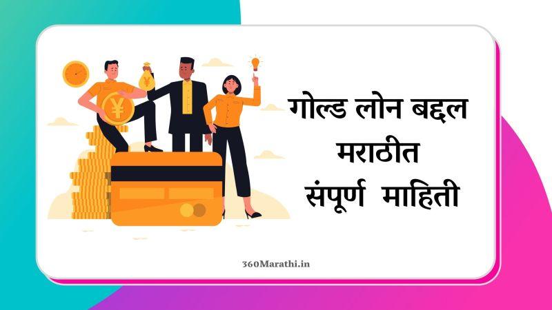 Gold loan Information in Marathi   सोने तारण कर्ज माहिती   गोल्ड लोन मराठी माहिती