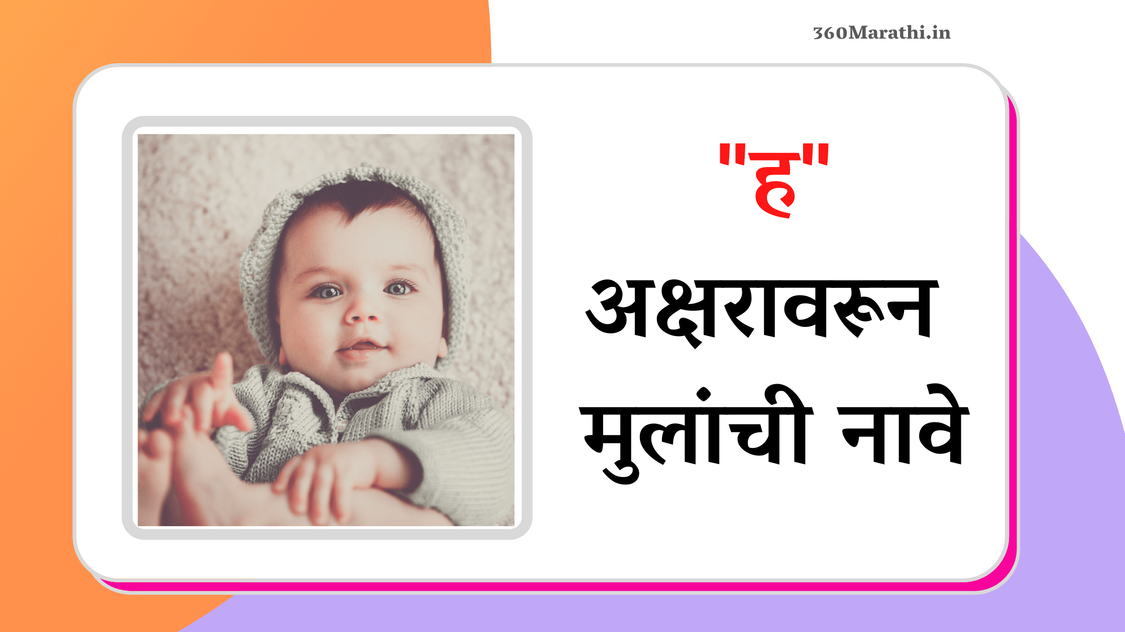 ह अक्षरावरून मुलांची १०० नावं | Best Baby Boy Names Starting From 'H' In Marathi | H Varun Mulanchi Nave