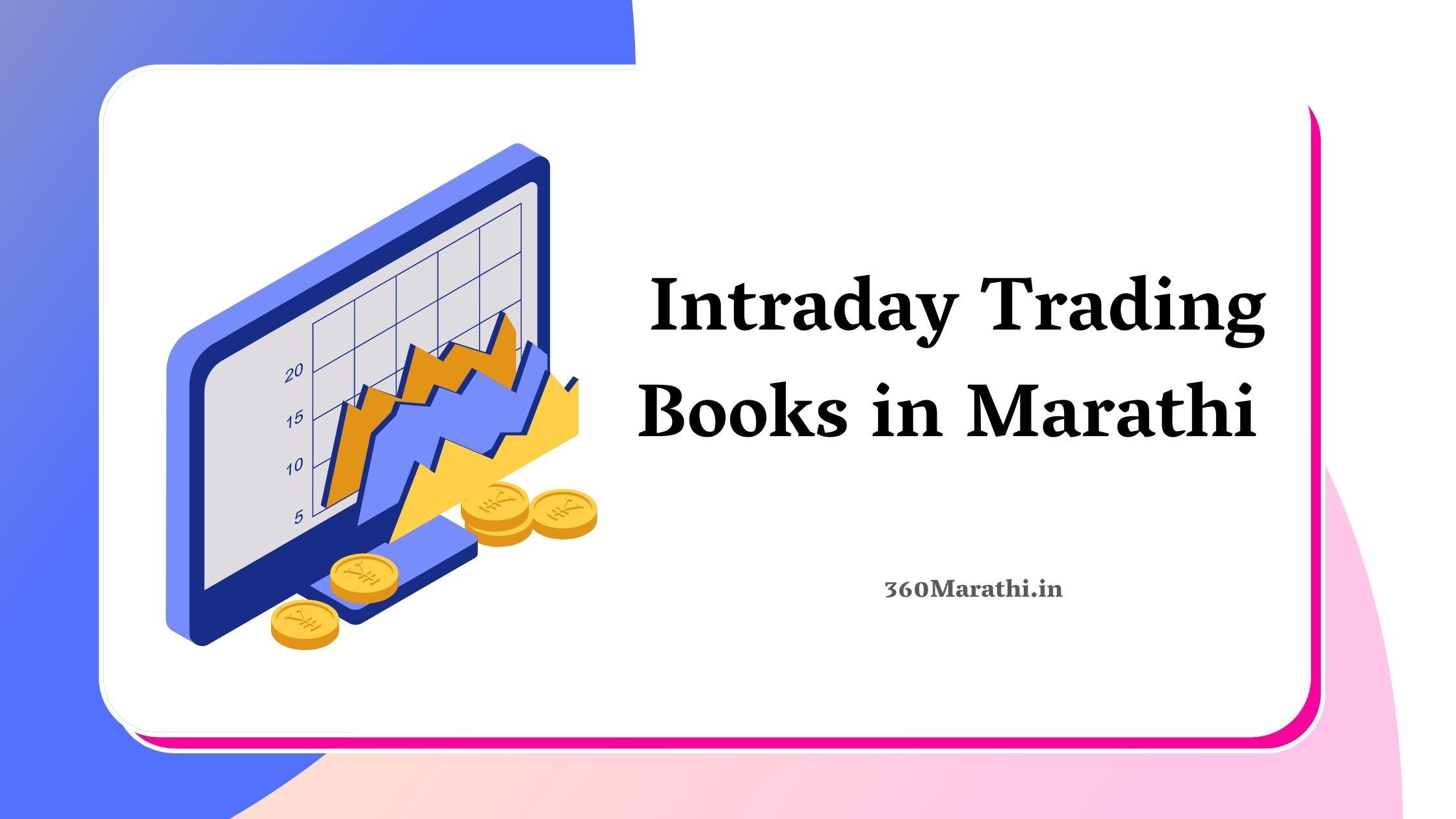 ( Free PDF ) Intraday Trading Books in Marathi
