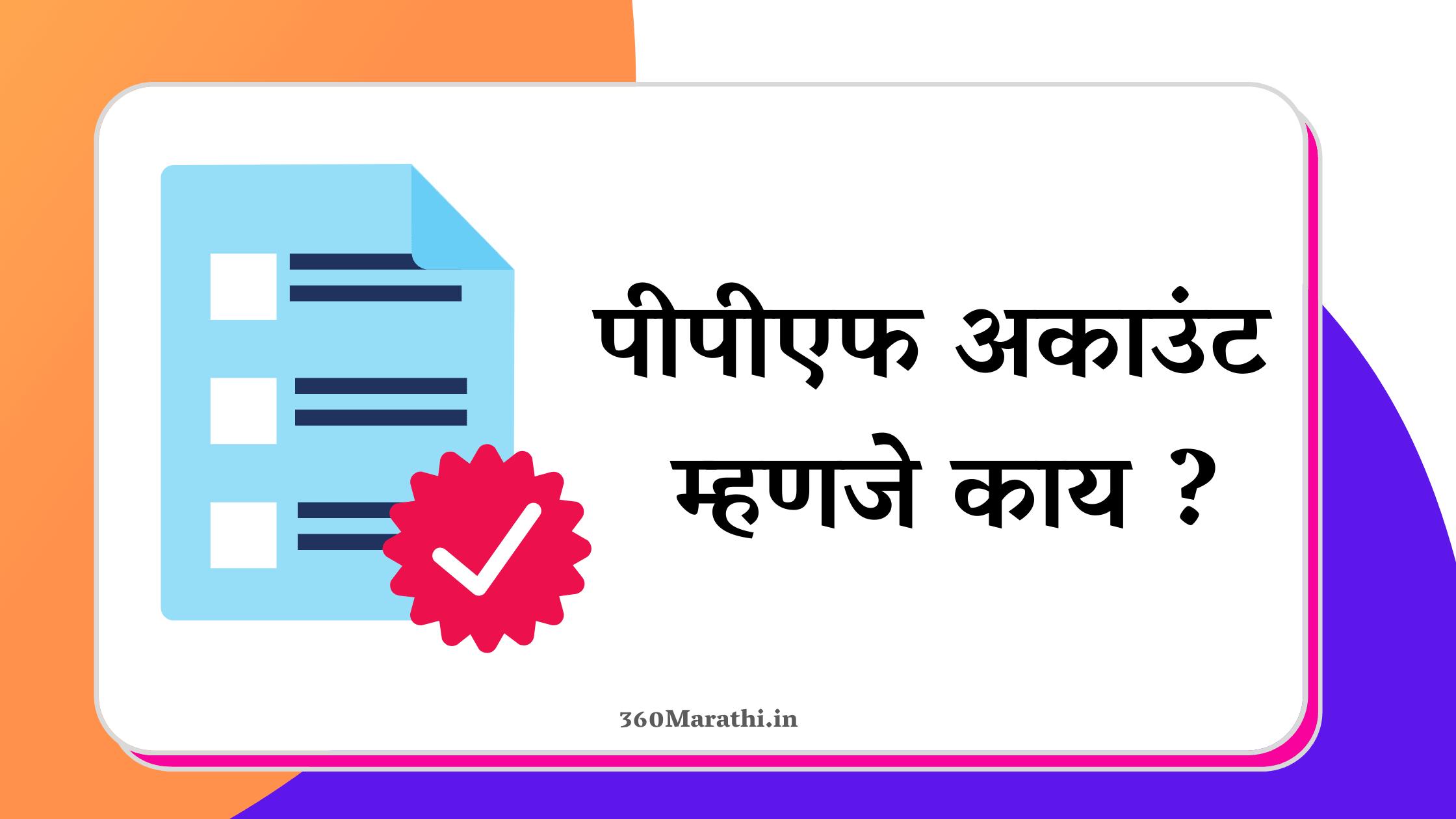 PPF Account Information in Marathi | पीपीएफ अकाउंट म्हणजे काय ?