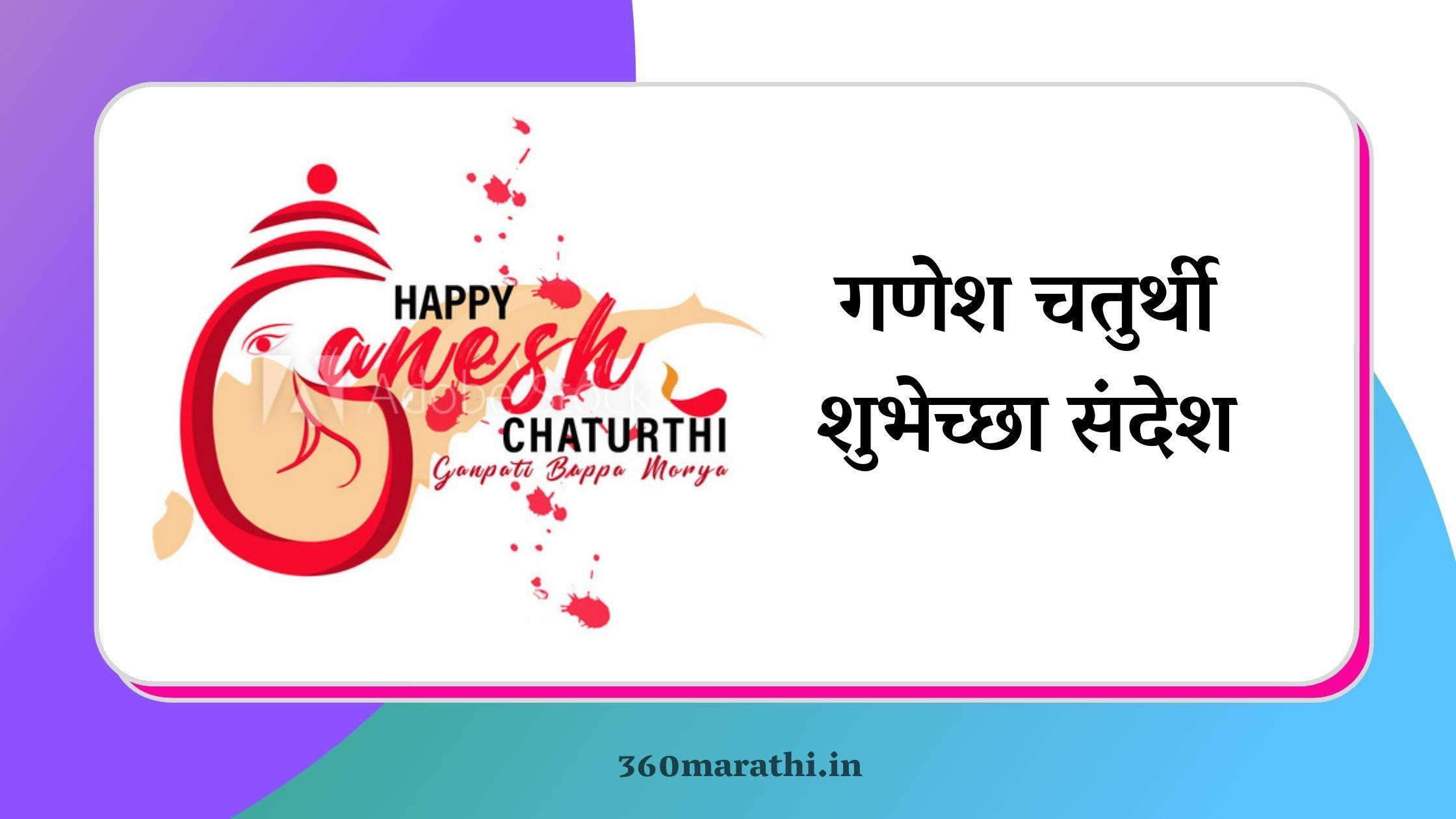 गणेश चतुर्थी शुभेच्छा संदेश मराठी | Ganesh Chaturthi Marathi Status, Shayari, Wishes, Quotes, SMS, Banner