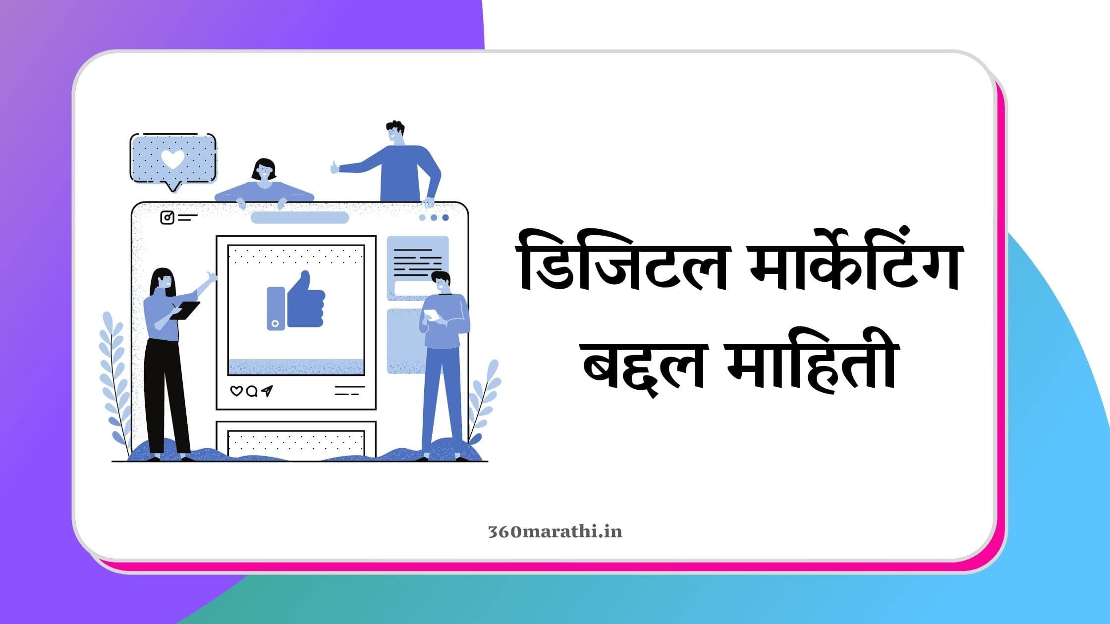 डिजिटल मार्केटिंग म्हणजे काय : फायदे, कशी शिकावी इत्यादी | digital marketing in marathi