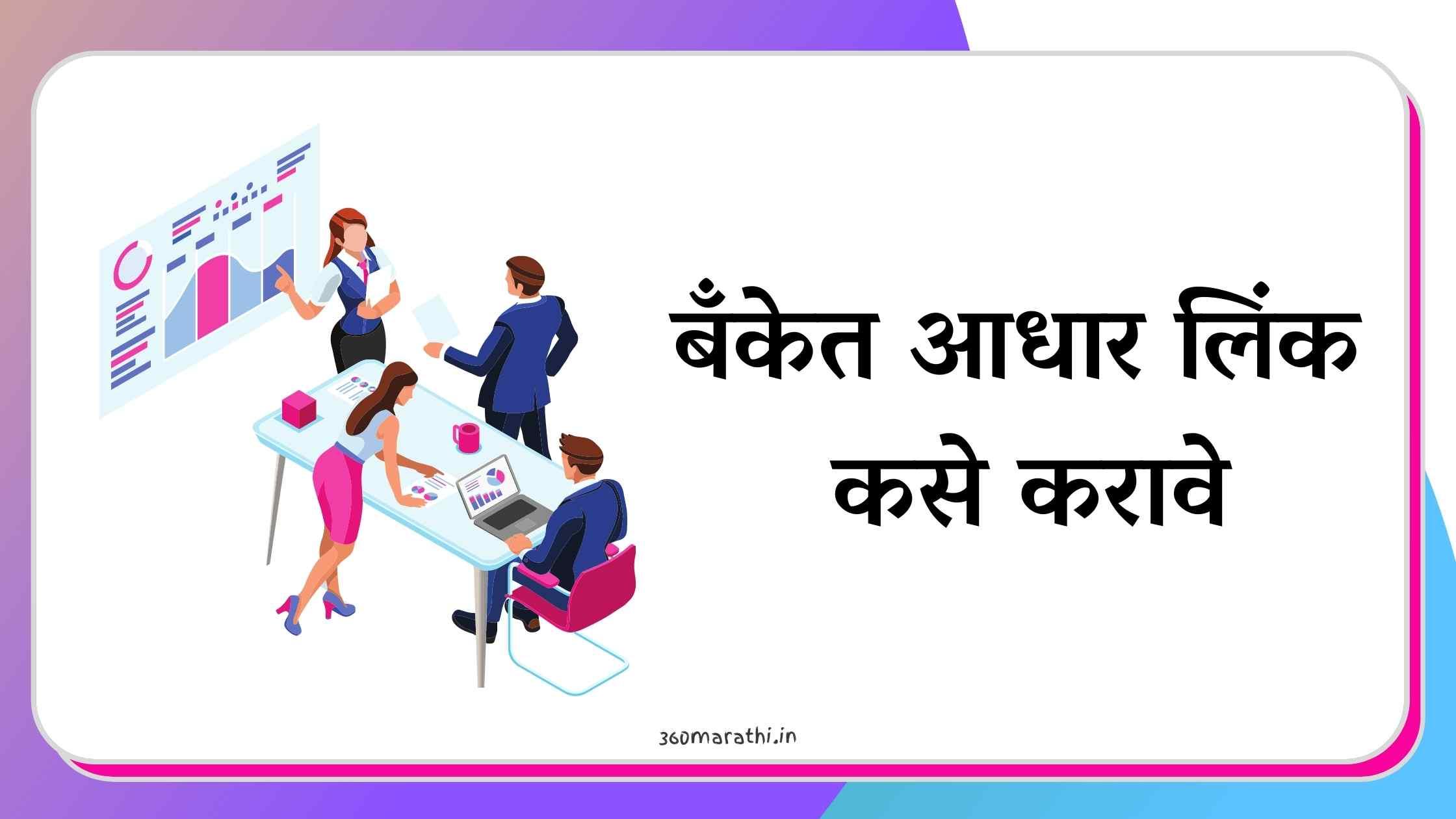 बँकेत आधार लिंक कसे करावे   Aadhar Card Link to Bank Account in Marathi