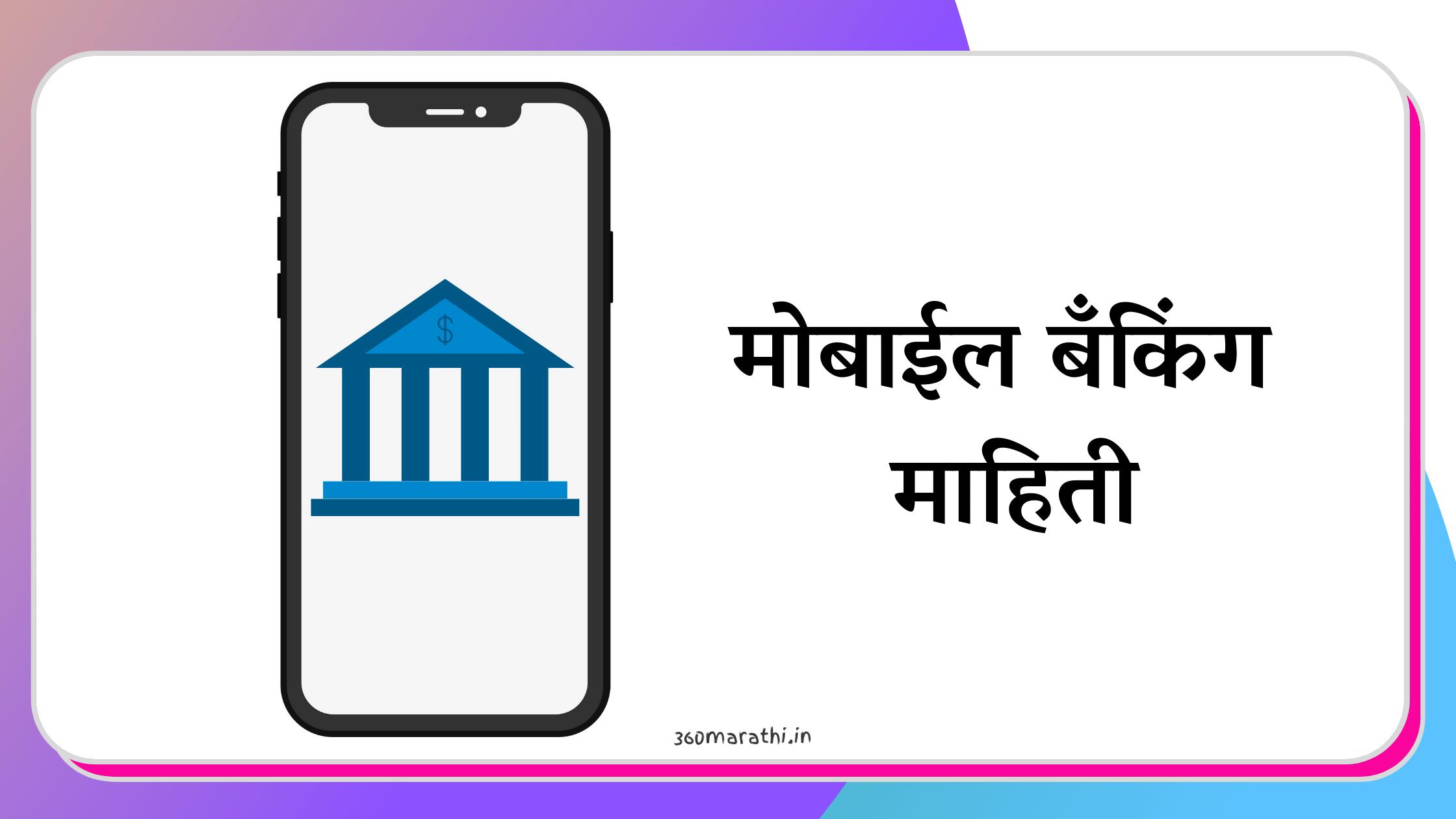 मोबाईल बँकिंग माहिती   Mobile banking in Marathi