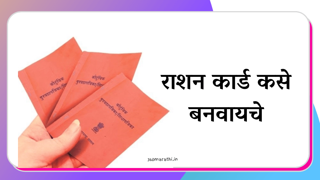 रेशन कार्ड कसे बनवायचे | रेशन कार्ड साठी लागणारे कागदपत्रे | Ration Card Documents List in Marathi